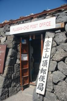 ばんちゃんの旅案内 -日本全国自走の旅--頂上郵便局