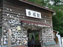 ばんちゃんの旅案内 -日本全国自走の旅--幸福駅