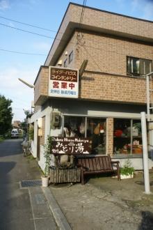 ばんちゃんの旅案内 -日本全国自走の旅--みどり湯
