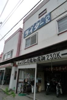 ばんちゃんの旅案内 -日本全国自走の旅--ライダーハウスはた乃
