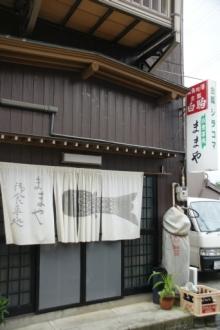 ばんちゃんの旅案内 -日本全国自走の旅--ままや