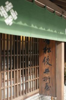 ばんちゃんの旅案内 -日本全国自走の旅--有松絞り(井桁屋)