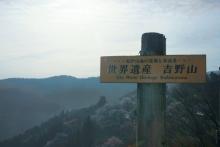 ばんちゃんの旅案内 -日本全国自走の旅--吉野山