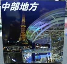 ばんちゃんの旅案内 -日本全国自走の旅--フォトブック中部地方