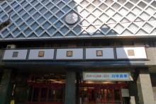 ばんちゃんの旅案内 -日本全国自走の旅--伏見