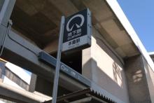 ばんちゃんの旅案内 -日本全国自走の旅--本郷