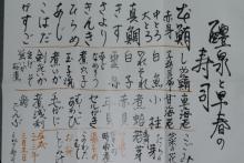 ばんちゃんの旅案内 -日本全国自走の旅--日本酒の会お品書き