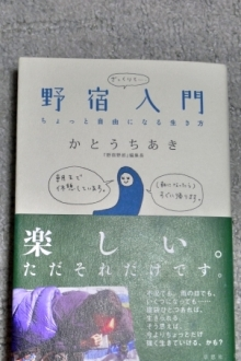 ばんちゃんの旅案内 -日本全国自走の旅--野宿入門