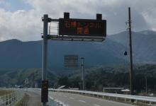 ばんちゃんの旅案内 -日本全国自走の旅--電光掲示板