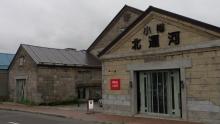 ばんちゃんの旅案内 -日本全国自走の旅--小樽の倉庫