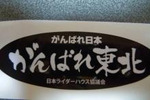 ばんちゃんの旅案内 -日本全国自走の旅--ステッカー