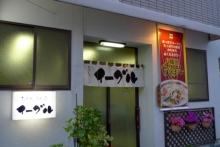 ばんちゃんの旅案内 -日本全国自走の旅--八幡浜ちゃんぽん