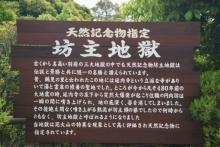 ばんちゃんの旅案内 -日本全国自走の旅--坊主地獄の成り立ち