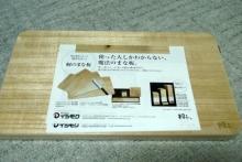 ばんちゃんの旅案内 -日本全国自走の旅--桐のまな板