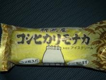 ばんちゃんの旅案内 -日本全国自走の旅--コシヒカリモナカ