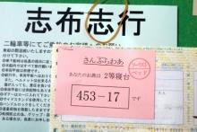 ばんちゃんの旅案内 -日本全国自走の旅--フェリーチケット