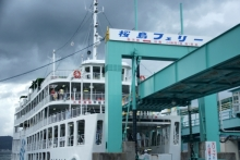 ばんちゃんの旅案内 -日本全国自走の旅--桜島フェリー