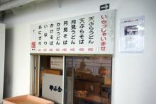 ばんちゃんの旅案内 -日本全国自走の旅--フェリー名物のやぶ金