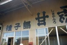 ばんちゃんの旅案内 -日本全国自走の旅--高崎酒造