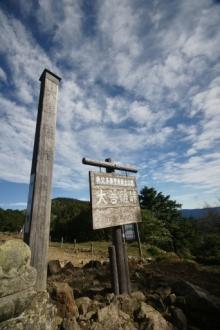 ばんちゃんの旅案内 -日本全国自走の旅--大菩薩峠