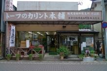 ばんちゃんの旅案内 -日本全国自走の旅--椎葉山の語り部