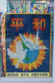 ばんちゃんの旅案内 -日本全国自走の旅--折鶴