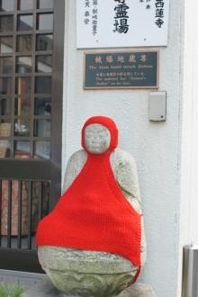 ばんちゃんの旅案内 -日本全国自走の旅--被爆地蔵