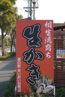 ばんちゃんの旅案内 -日本全国自走の旅--相生カキ