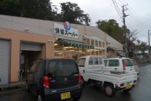 ばんちゃんの旅案内 -日本全国自走の旅--漁協スーパー