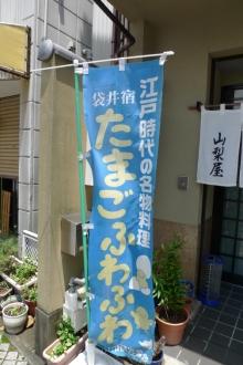 ばんちゃんの旅案内 -日本全国自走の旅--たまごふわふわ
