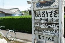 ばんちゃんの旅案内 -日本全国自走の旅--笠原軽便新岡崎駅跡