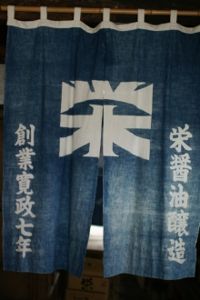 ばんちゃんの旅案内 -日本全国自走の旅--横須賀町並み 醤油蔵