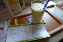 ばんちゃんの旅案内 -日本全国自走の旅--メロンジュース