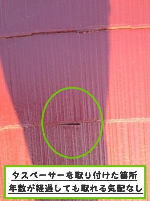 綾瀬市 屋根塗装②