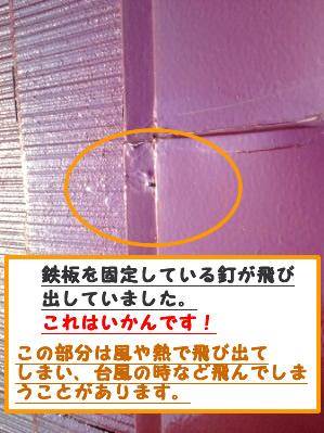 綾瀬市 屋根塗装③