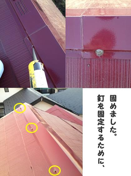 綾瀬市 屋根塗装④