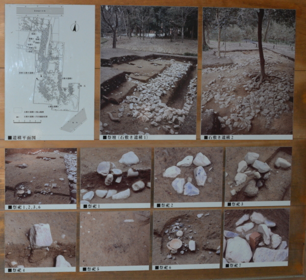 古代の祭祀跡