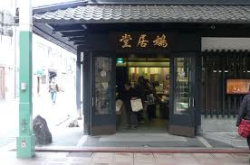 kyukyodou.jpg