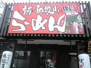 ばり馬ラーメン泉佐野店