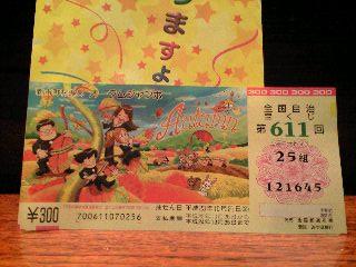 オータムジャンボ秋の七草賞5万GET