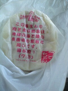 コンちゃんまん豚2