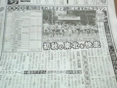 じんぎすかんマラソンの新聞