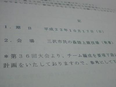 2010小川原湖駅伝1