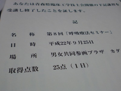 呼吸セミナー青森2010_2