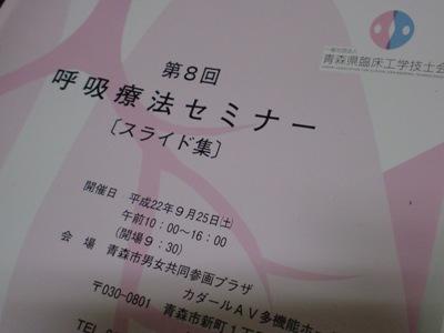 呼吸セミナー青森2010_1