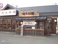 味千2010_01
