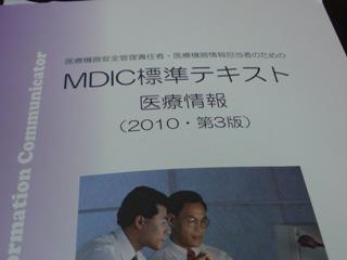 2010_10セミナー2