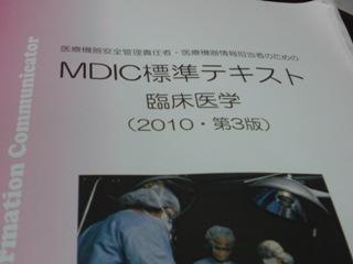2010_10セミナー1