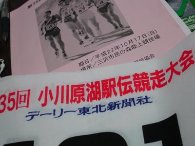 2010小川原湖駅伝