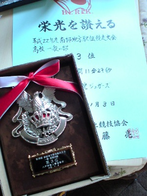 2010南部地方駅伝2